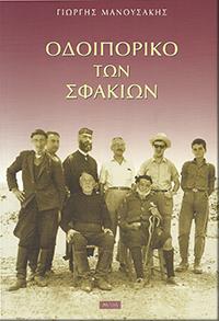 1β. Οδοιπορικό των Σφακιών,β΄ έκδοση αναθεωρημένη 2002