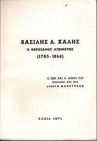 Βασίλης Χάλης.  Ὁ θερισιανός ἀγωνιστής, 1971