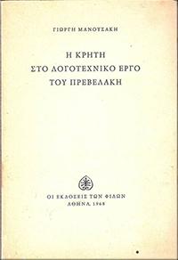 Ἡ Κρήτη στὸ λογοτεχνικὸ ἔργο τοῦ Πρεβελάκη, 1968