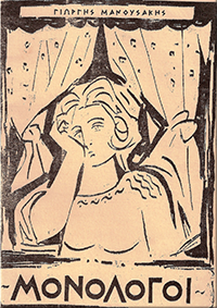 1. Μονόλογοι 1967