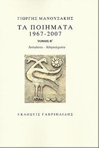 10. Τα ποιήματα 1967-2007, Ανέκδοτα-Αθησαύριστα, 2013