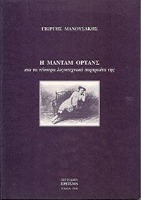 Ἡ Μαντὰμ Ὀρτὰνς καὶ τὰ τέσσερα λογοτεχνικὰ  πορτραῖτα της, 1996
