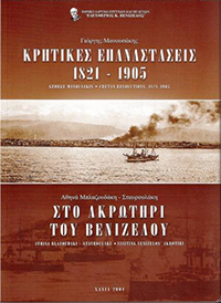 Κρητικὲς ἐπαναστάσεις (1821-1905), 2004