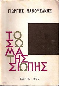Τὸ σῶμα τῆς σιωπῆς, 1970