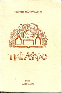 3. Τρίγλυφο, 1976