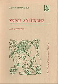 Χῶροι ἀναπνοῆς, 1988