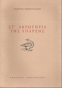 Στ' ἀκρωτήρια τῆς ὕπαρξης, 2003