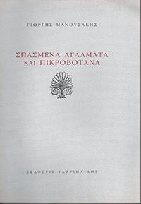 Σπασμένα ἀγάλματα καὶ πικροβότανα, 2005