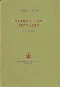 Ταριχευτήριο πουλιῶν, 1978